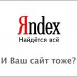 Интернет-магазины готовят Яндексу бой