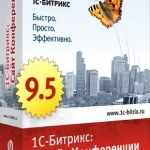 Преимущества системы 1С-Битрикс
