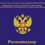 Рассказать Роскомнадзору о сайтах, содержащих запрещенную информацию, можно анонимно