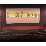 Онлайн кинотеатры-будущее есть?