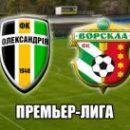 Александрия - Ворскла: смотреть онлайн-видеотрансляцию чемпионата Украины