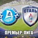 Днепр - Сталь: смотреть онлайн-видеотрансляцию чемпионата Украины