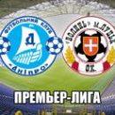 Днепр - Волынь: смотреть онлайн-видеотрансляцию чемпионата Украины