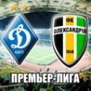 Динамо - Александрия - 5:1: лучшие моменты матча