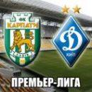 Карпаты — Динамо: смотреть онлайн-видеотрансляцию чемпионата Украины
