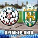 Сталь - Карпаты: смотреть онлайн-видеотрансляцию чемпионата Украины