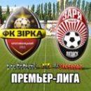 Звезда - Заря: смотреть онлайн-видеотрансляцию чемпионата Украины