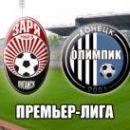 Заря - Олимпик - 3:0: видео голов матча