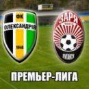 Александрия - Заря: смотреть онлайн-видеотрансляцию чемпионата Украины