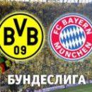 Боруссия (Д) - Бавария: онлайн-трансляция матча