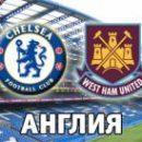 Челси - Вест Хэм: смотреть онлайн-видеотрансляцию матча АПЛ