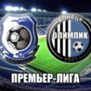 Черноморец — Олимпик: смотреть онлайн-видеотрансляцию чемпионата Украины