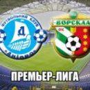 Днепр - Ворскла: смотреть онлайн-видеотрансляцию чемпионата Украины
