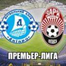 Днепр - Заря - 2:0: лучшие моменты матча