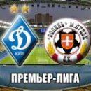 Динамо - Волынь: смотреть онлайн-видеотрансляцию чемпионата Украины