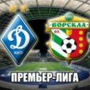 Динамо - Ворскла: смотреть онлайн-видеотрансляцию чемпионата Украины