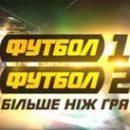 Шестой тур украинской Премьер-лиги на телеканале Футбол 1