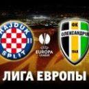 Хайдук - Александрия: смотреть онлайн-видеотрансляцию Лиги Европы
