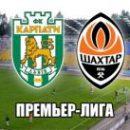 Карпаты - Шахтер: смотреть онлайн-видеотрансляцию чемпионата Украины