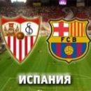 Севилья - Барселона: онлайн-трансляция Суперкубка Испании