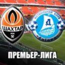 Шахтер - Днепр: смотреть онлайн-видеотрансляцию чемпионата Украины