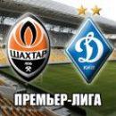 Матч Шахтер - Динамо состоится в Харькове