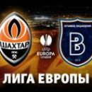 Шахтер - Истанбул Башакшехир на телеканале Футбол  1