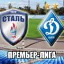 Сталь — Динамо: смотреть онлайн-видеотрансляцию чемпионата Украины
