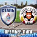 Сталь - Волынь: смотреть онлайн-видеотрансляцию чемпионата Украины