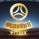 Андрей Шевченко станет гостем программы Великий футбол