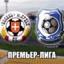 Волынь - Черноморец: смотреть онлайн-видеотрансляцию чемпионата Украины