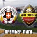 Волынь - Звезда: смотреть онлайн-видеотрансляцию чемпионата Украины