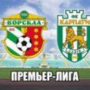 Ворскла — Карпаты: смотреть онлайн-видеотрансляцию чемпионата Украины