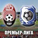 Заря - Черноморец: смотреть онлайн-видеотрансляцию чемпионата Украины