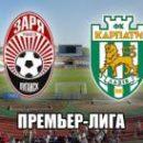 Заря продолжает погоню за Шахтером и Динамо: смотреть голы матча с Карпатами