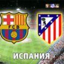 Барселона — Атлетико: смотреть онлайн-видеотрансляцию матча Ла Лиги