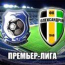 Черноморец — Александрия: смотреть онлайн-видеотрансляцию чемпионата Украины