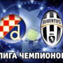 Динамо З — Ювентус : онлайн-трансляция матча