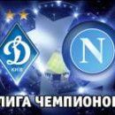 Динамо — Наполи — 1:2: лучшие моменты матча