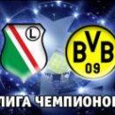УЕФА выдвинул обвинения против Легии и Боруссии