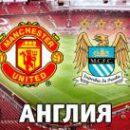 Манчестер Юнайтед — Манчестер Сити: смотреть онлайн-видеотрансляцию АПЛ