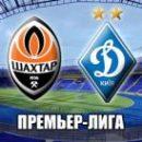 Шахтер — Динамо: смотреть онлайн-видеотрансляцию чемпионата Украины