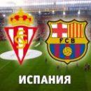 Спортинг — Барселона: смотреть онлайн-видеотрансляцию матча Ла Лиги