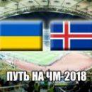 УЕФА запретил ФФУ использовать интершум во время матча Украина — Исландия