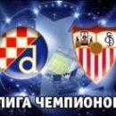 Динамо З — Севилья : онлайн-трансляция матча