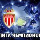 Монако — Тоттенхэм: смотреть онлайн-видеотрансляцию Лиги чемпионов