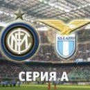 Италия, 18-й тур: Интер не оставил шансов Лацио