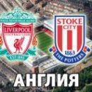 Ливерпуль — Сток Сити: смотреть онлайн-видеотрансляцию матча АПЛ