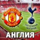 Манчестер Юнайтед — Тоттенхэм: смотреть онлайн-видеотрансляцию матча АПЛ