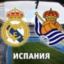 Реал — Реал Сосьедад — 3:0: Обзор матча